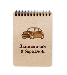 "Notebook ""Notebook in the glove compartment"""
